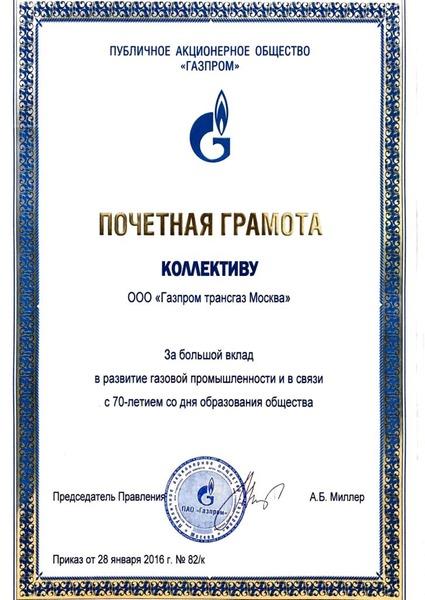 Новое Руководство Оао Газпром