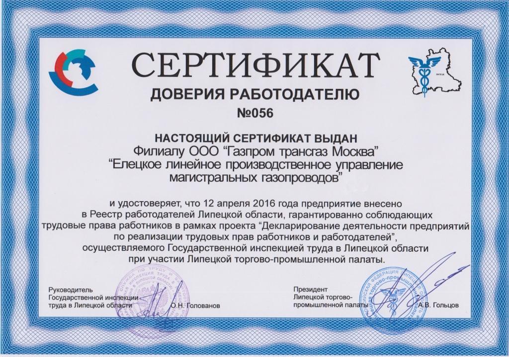 сертификат газпром картинки форме